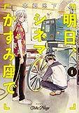 明日、シネマかすみ座で(1) (カドカワデジタルコミックス)