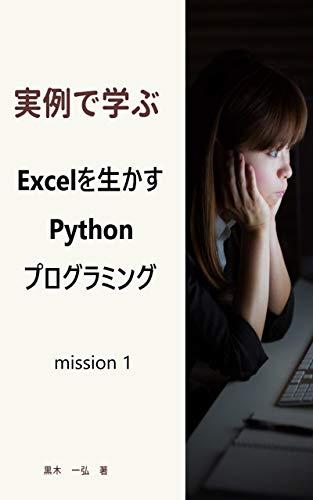 実例に学ぶExcelを生かすPythonプログラミング mission1