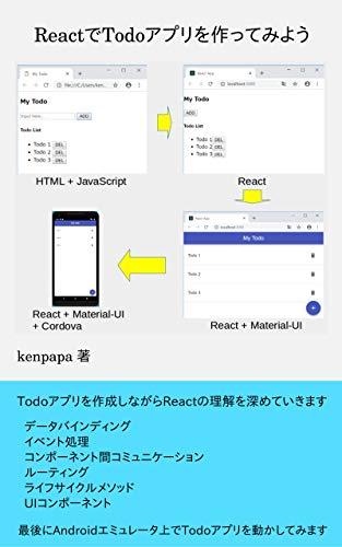 ReactでTodoアプリを作ってみよう