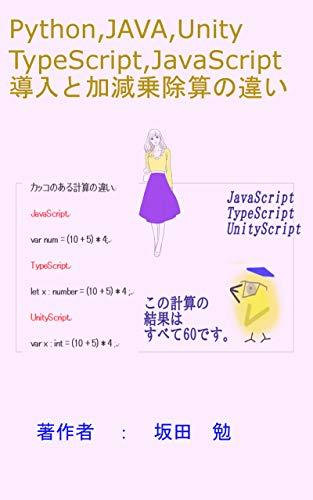 Python、JAVA、UnityScript、TypeScript、JavaScript 導入と加減乗除算の違い