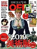 日経おとなのOFF 2019年 1月号