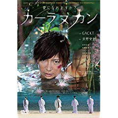 カーラヌカン スペシャル・エディション [DVD]
