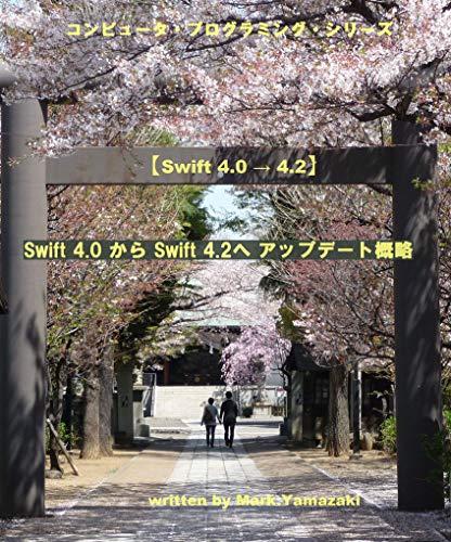 【Swift4.0 → 4.2】Swift 4.0 から Swift 4.2へ アップデート概略