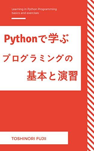 Pythonで学ぶプログラミングの基本と演習~勉強や仕事に活かそう~