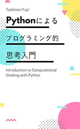Pythonによるプログラミング的思考入門