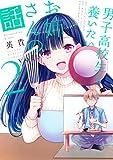 男子高校生を養いたいお姉さんの話(2) (週刊少年マガジンコミックス)