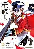千銃士 (1) (角川コミックス・エース)