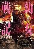 幼女戦記(11) (角川コミックス・エース)