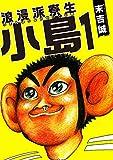 浪漫派寮生 小島 (1)