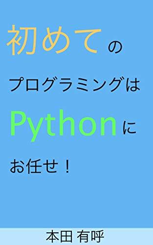 【学生・新社会人向け】初めてのプログラミングはPythonにお任せ!
