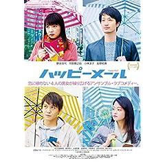 ハッピーメール [DVD]