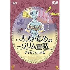【Amazon.co.jp限定】大人のためのグリム童話 手をなくした少女 [DVD] (クリアファイル付)