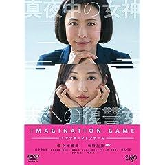 イマジネーションゲーム [DVD]