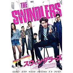 スウィンダラーズ [Blu-ray]