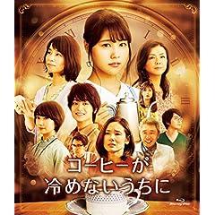 【Amazon.co.jp限定】コーヒーが冷めないうちに 通常版(オリジナル特典映像ディスク付) [Blu-ray]