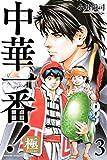 中華一番!極(3) (マガジンポケットコミックス)