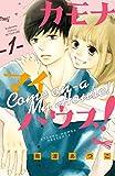 カモナ マイハウス!(1) (別冊フレンドコミックス)