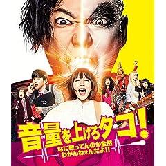 【Amazon.co.jp限定】音量を上げろタコ! なに歌ってんのか全然わかんねぇんだよ! !  Blu-ray通常版(2L判ビジュアルシート2枚セット付き)