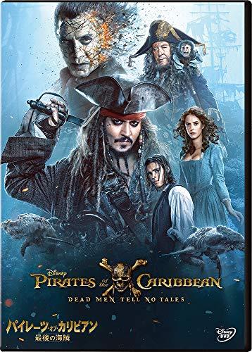 ジャック・スパロウが帰ってくる!『パイレーツ・オブ・カリビアン/最後の海賊』