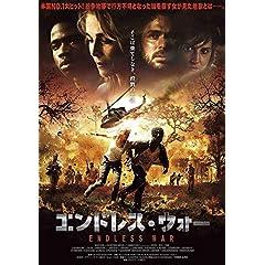 エンドレス・ウォー [DVD]