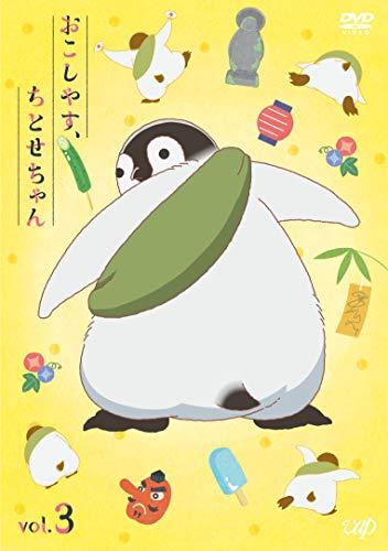 「おこしやす、ちとせちゃん」Vol.3 (豪華版) (ティッシュケース付) [DVD]