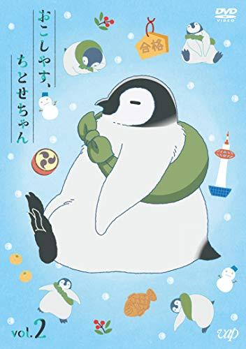 「おこしやす、ちとせちゃん」Vol.2 (豪華版) (風呂敷風マルシェバッグ付) [DVD]