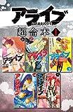 アライブ 最終進化的少年 超合本版(1) (月刊少年マガジンコミックス)