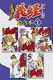 遮那王 義経 源平の合戦 超合本版(1) (月刊少年マガジンコミックス)
