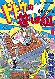 ドトウの笹口組(1) (モーニングコミックス)