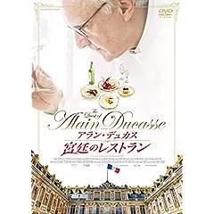 アラン・デュカス 宮廷のレストラン [DVD]