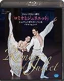 シュツットガルト・バレエ「ロミオとジュリエット」バデネス&ムーア [Blu-ray]