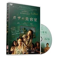 ガザの美容室 [DVD]