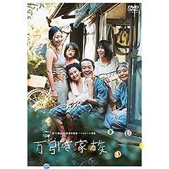 【早期購入特典あり】万引き家族 通常版DVD(A5ミニクリアファイルセット(2枚組)付き) [DVD]
