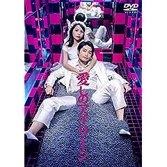 愛しのアイリーン [DVD]
