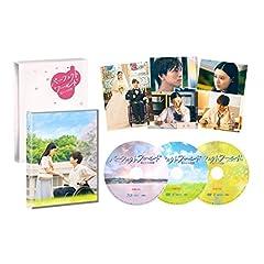 【早期購入特典あり】パーフェクトワールド 君といる奇跡 豪華版 (初回限定生産)(オリジナルミニクリアファイル付き) [Blu-ray]
