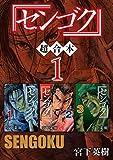 センゴク 超合本版(1) (ヤングマガジンコミックス)