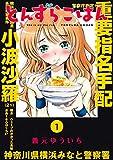 とんずらごはん(1) (マガジンポケットコミックス)