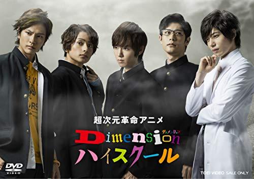 超次元革命アニメ Dimensionハイスクール VOL.1 [DVD]
