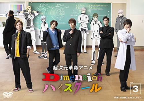 超次元革命アニメ Dimensionハイスクール VOL.3 [DVD]