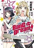 コミック版 BanG Dream!2 (月刊ブシロード)