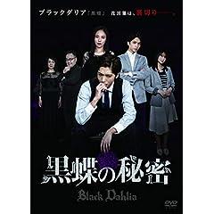 【Amazon.co.jp限定】黒蝶の秘密(L判ビジュアルシート付き) [DVD]