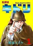 名探偵キドリ(1)