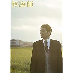 教誨師 豪華版 [DVD]