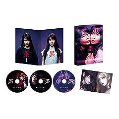 【Amazon.co.jp限定】累‐かさね‐ 豪華版 (Blu-ray&DVD)(オリジナルミニポスター+缶バッジ2個セット付)