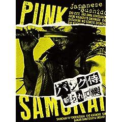 パンク侍、斬られて候 [Blu-ray]