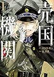 売国機関 1巻: バンチコミックス