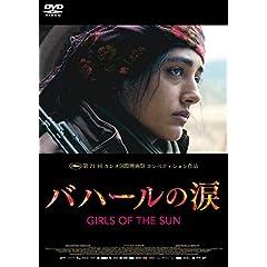バハールの涙 [DVD]
