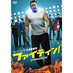 ファイティン! [DVD]
