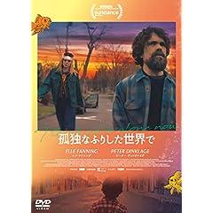 孤独なふりした世界で [DVD]