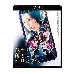 【Amazon.co.jp限定】スマホを落としただけなのに Blu-ray(2L判ビジュアルシート3枚セット付き)